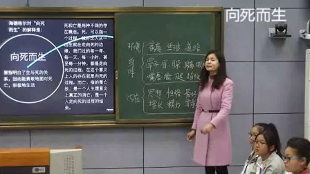 部編版道德與法治七上《探問生命》江西魏娟