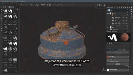 Substance Painter 2018 Course 08 - 使用绘制特效,映射和克隆工具