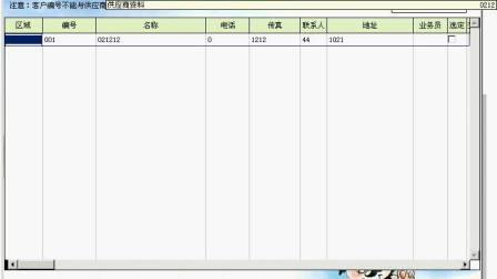 小狐仙视频教程第四节(供应商资料建立)