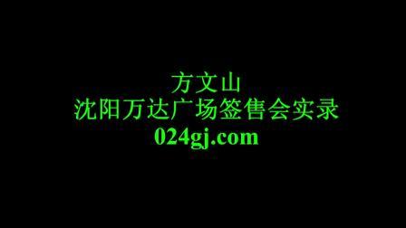 20100723方文山沈阳万达签售会2