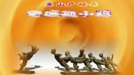 京山广场舞-老鹰抓小鸡(紺弩中学健身队)
