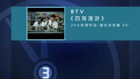 北京电视台《四海漫游》2010年宣传片 提拉米苏篇