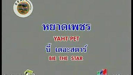 泰剧彩虹月亮Bie Aff《钻石滴落》-月亮彩虹OST.flv