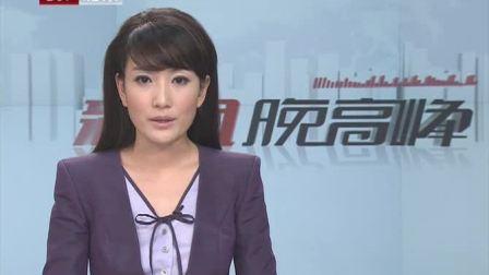 中国银行业协会 自动取款机跨行取款收费 合法合规 100727 新闻晚高峰