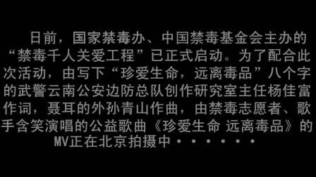 禁毒公益歌曲《珍爱生命 远离毒品》MV拍摄花絮
