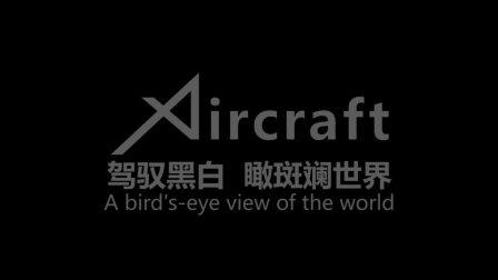XAircraft X650 飞行稳定性测试-1