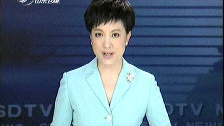 甘肃省舟曲县发生泥石流灾害胡对抢险作出指示 100808 山东新闻联播