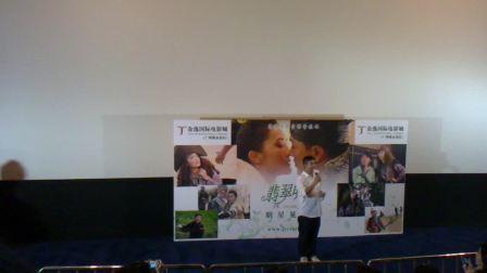 林峰《翡翠明珠》首映礼全过程