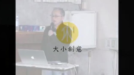 姚大师第三堂:設計的能力、知識與販售方法5-1
