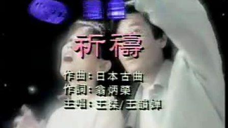 王韵婵vs王杰-祈祷(三十年的歌)