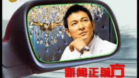 新闻正前方、新北方2010.8.29