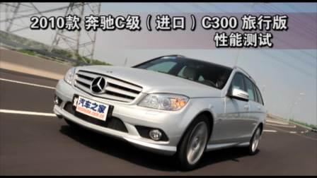 2010款 奔驰C级(进口)C300 旅行版性能测试