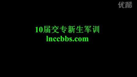 辽宁交专10届军训2