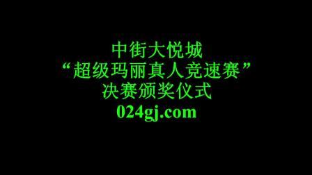 中街大悦城超级玛丽真人竞速赛颁奖