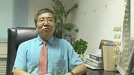 北外网院十周年活动庆典领导贺词--顾教授