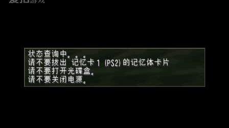 PS2模拟器PCSX2模拟《重装机兵-沙尘之锁》(2)