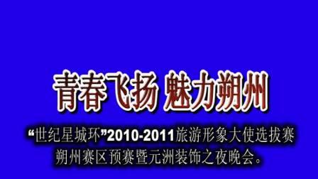 """""""世纪星城杯""""2010—2011旅游形象大使选拔赛朔州赛区预赛"""
