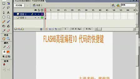 FLASH8高级编程10 代码快捷键