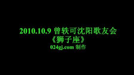 《狮子座》—20101009 曾轶可沈阳歌迷见面会