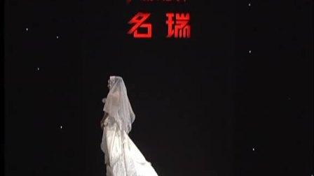 名瑞杯2009婚纱设计大赛3