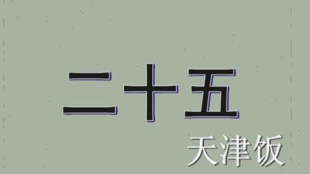 [天津饭]《二十五》