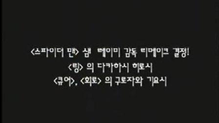 必看恐怖—《咒怨》(预告片)