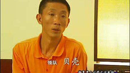 梅里雪山行修访谈素材 2010.10