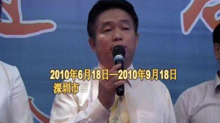 智慧企业成长工程 深圳市和伦广汽车维修有限公司魏辉标董事长感言