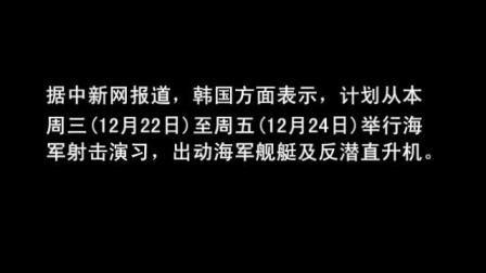 韩国从22日起在东海岸举行为期3天海军射击演习