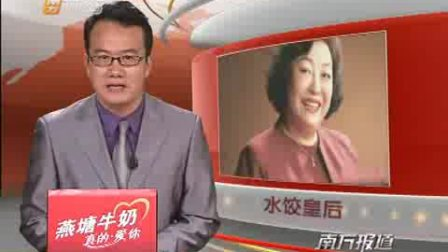 """臧姑娘:从""""走鬼""""小贩到""""水饺皇后"""""""