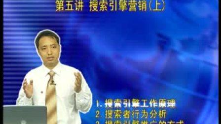 刘延庆--网络营销技巧-搜索引擎营销(上)第五讲