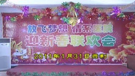 晋州市人民医院 春节联欢会