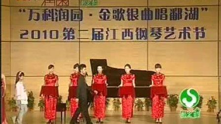"""""""万科润园""""金歌银曲唱鄱湖2010第二届江西钢琴艺术节颁奖晚会"""