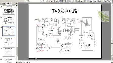 IBM 笔记本电脑充电工作原理讲解(修天下电脑维修培训中心)