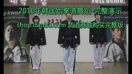 【侯韧杰  TKD  教学篇】之全程跆拳道舞蹈1