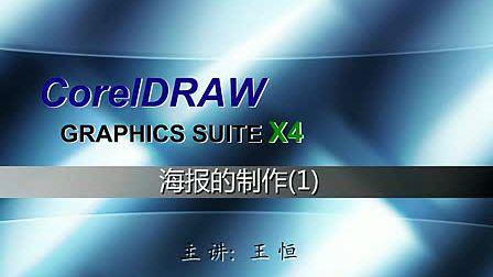 CorelDraw X4实例教学海报