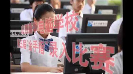 """太原平面设计培训学校平面设计课程-山西新华电脑学校第5届""""金手指""""打字比赛"""