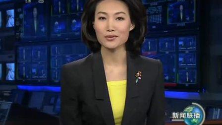 福耀集团 自主创新打造汽车玻璃产业的中国品牌 110406 新闻联播