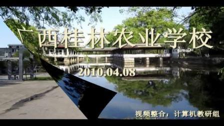 广西桂林农业学校宣传片201004
