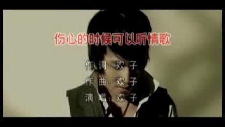 欢子-伤心的时候可以听情歌www.loolz.cn