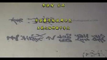 王羲之临钟繇千字文 书法摹写帖使用示范视频