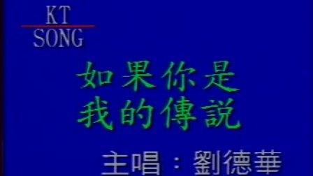 如果你是我的传说-刘德华www.loolz.cn