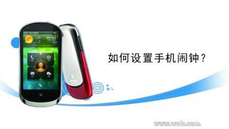 【乐phone基本教程】如何设置手机闹钟www.wofs.com.cn