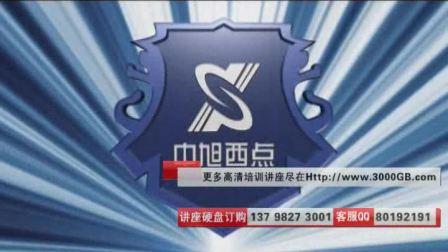 营销讲座视频:王笑菲-西点执行力-西点领袖执行法则