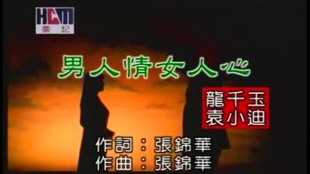 龙千玉 蔡小虎  男人情女人心.mkv