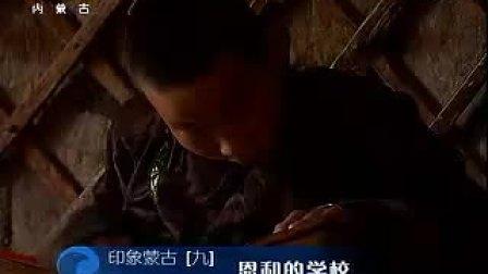 印象蒙古(九)恩和的学校