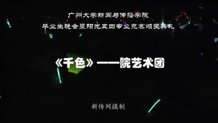 广州大学新闻与传播学院522晚会之才艺节目之《千色》