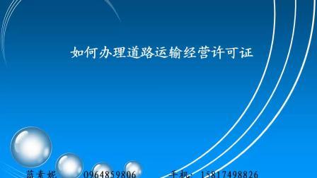 办理道路运输经营许可证 道路运输证 道路运输经营许可证办理 深圳物流公司注册