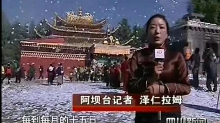阿坝县格尔登寺举行祈福活动 110616 四川新闻