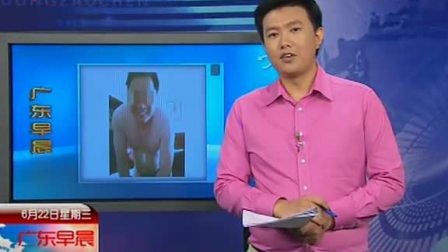 广州 街道办主任裸 聊照片惹热议 110622 广东早晨
